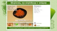 Морковь по-корейски с мёдом