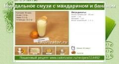 Миндальное смузи с мандарином и бананом