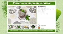 Мятно-лавандовый напиток