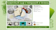 Сливочный сыр с паприкой и зеленью