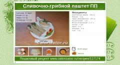 Сливочно-грибной паштет ПП