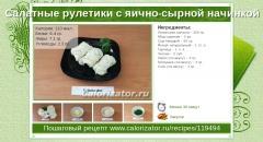 Салатные рулетики с яично-сырной начинкой