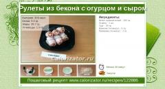 Рулеты из бекона с огурцом и сыром