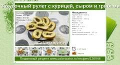 Закусочный рулет с курицей, сыром и грибами