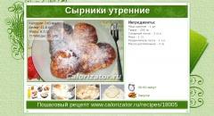 Сырники утренние
