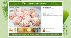 Сырное рафаэлло