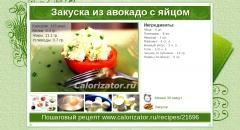 Закуска из авокадо с яйцом