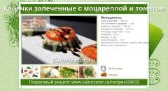 Кабачки запеченные с моцареллой и томатом