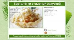 Тарталетки с сырной закуской