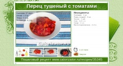 Перец тушеный с томатами