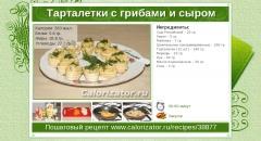 Тарталетки с грибами и сыром
