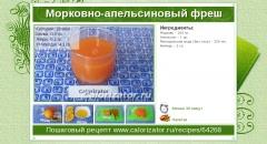 Морковно-апельсиновый фреш