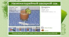 Низкокалорийный овощной сок