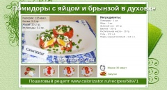 Помидоры с яйцом и брынзой в духовке