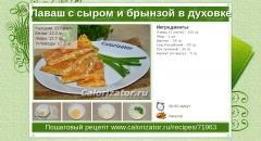 Лаваш с сыром и брынзой в духовке