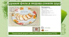 Куриное филе в медово-соевом соусе