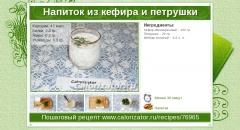 Напиток из кефира и петрушки