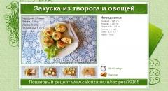 Закуска из творога и овощей