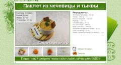 Паштет из чечевицы и тыквы