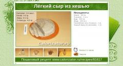 Лёгкий сыр из кешью