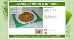 Овощной омлет в духовке