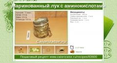 Маринованный лук с аминокислотами