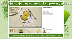 Картофель фаршированный сыром и укропом