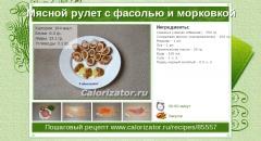 Мясной рулет с фасолью и морковкой