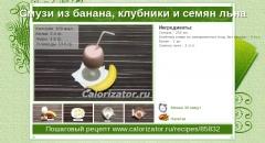 Смузи из банана, клубники и семян льна