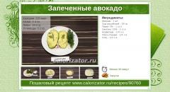 Запеченные авокадо