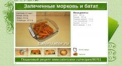 Запеченные морковь и батат
