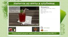 Напиток из мяты и клубники