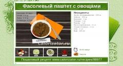 Фасолевый паштет с овощами