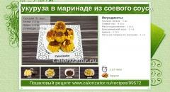 Кукуруза в маринаде из соевого соуса