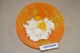 Шаг 1. Творог смешать  с яйцами.