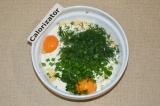 Шаг 5. Укроп и зеленый лук мелко нарезать и добавить к остальным ингредиентам.