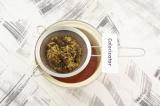 Шаг 5. Чай процедить.
